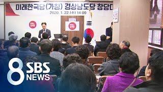 미래한국당 일사천리 창당…이번엔 한국당 사무실서 / SBS