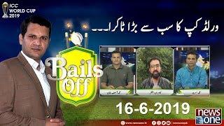 Bails Off | 16 June 2019 | Pakistan vs India | Muhammad Asif