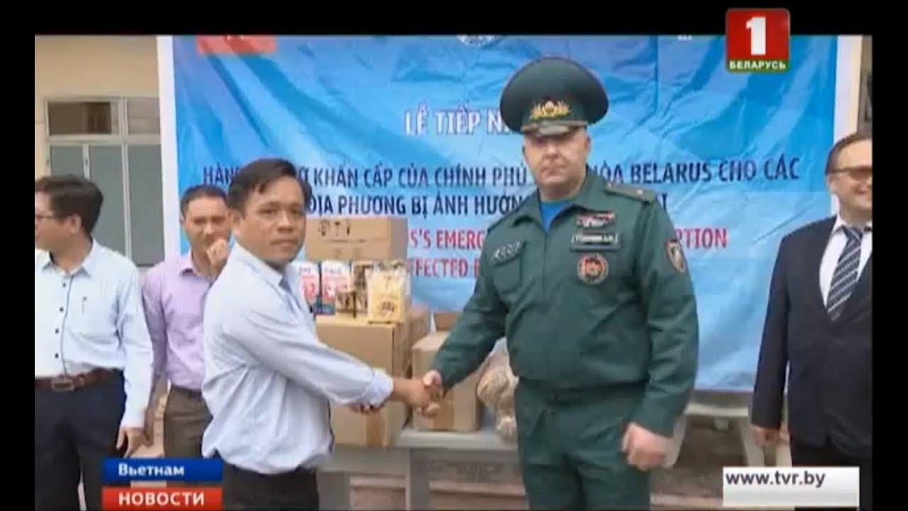 Во Вьетнаме началась раздача белорусской гуманитарной помощи