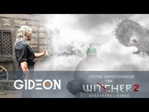 Стрим: The Witcher 2 #7 - Идём через туман!