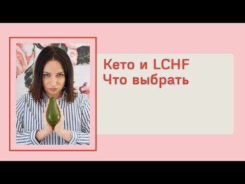 Чем отличается кето и LCHF: что лучше