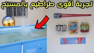 تجربة اقوى طراطيع في المسبح 💣⛔️|النتيجه غير متوقعه!!🔥😱