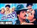Mommaga | Ravichandran | Meena | Kannada   Movie | Family Movie