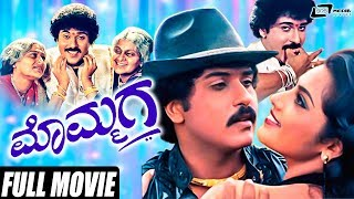 Mommaga   Ravichandran   Meena   Kannada Full HD Movie   Family Movie
