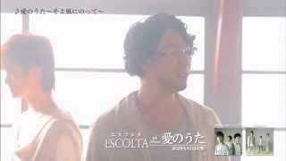 ESCOLTA 4th Album「愛のうた」 2012年8月1日 発売 初回限定版[CD+DVD] ...