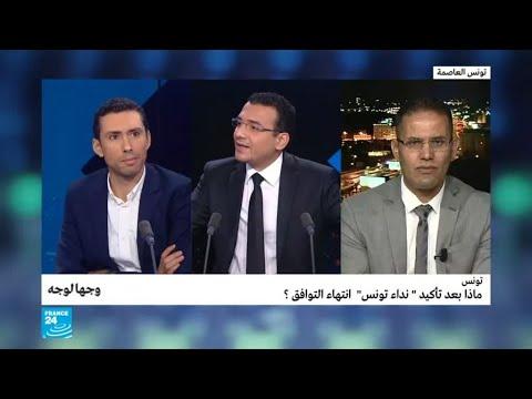 ماذا بعد تأكيد -نداء تونس- انتهاء التوافق؟  - 11:54-2018 / 10 / 12