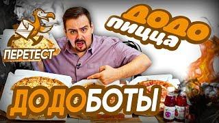 Доставка Додо пицца | Они меня заспамили! | Переобзор (2018)