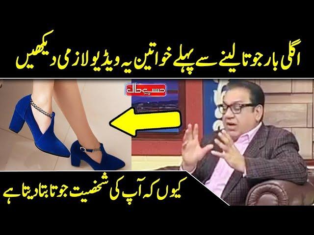 Heels Walay Shoes Kis Shaksiyat Kay Malik Pehantay Hain?   Hasb e Haal   Dunya News