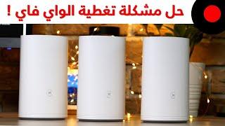 زيد تغطية شبكة الواي فاي مع راوترات هواوي Huawei Q2 Pro