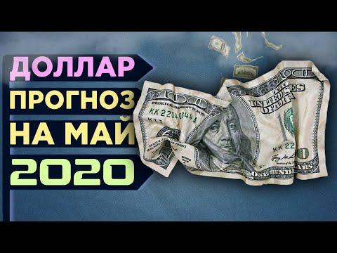 Курс доллара: прогноз на май 2020 / Доллар, рубль, нефть - новости и прогнозы