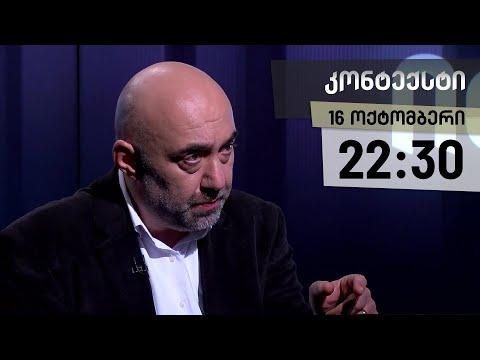 Konteqsti - October 16, 2020