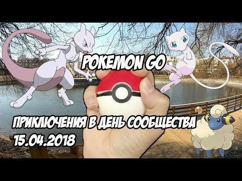 [Pokemon GO] Приключения в Community Day! Поимка Мью! Мью против Мьюту! Поиск шайни Марипов