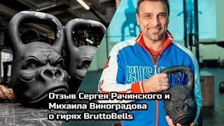 Отзыв Сергея Рачинского и Михаила Виноградова о гирях BruttoBells