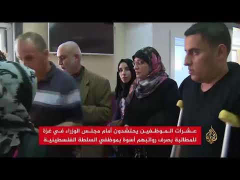 إضراب عام بغزة للمطالبة بصرف رواتب موظفي القطاع  - 17:22-2017 / 12 / 12