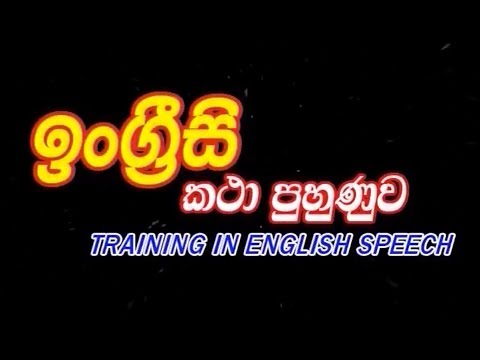 how to learn english grammar in sinhala