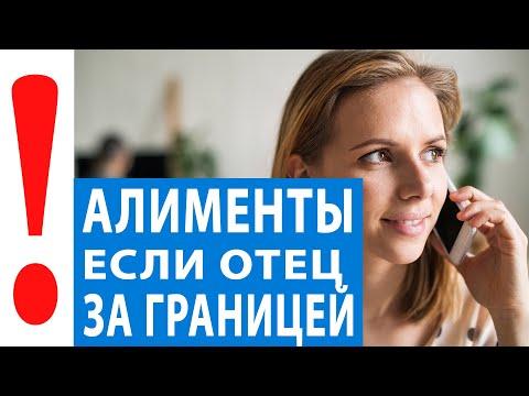 Взыскание алиментов если должник за границей. Как взыскать Алименты с иностранца Украина