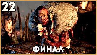 Прохождение Far Cry Primal Часть 22 Финал игры Босс Улл