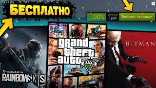 ПОЛУЧАЕМ ИГРЫ БЕСПЛАТНО: Steam , Epic Games , Uplay , Microsoft // ХАЛЯВА 2020
