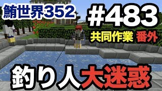【マイクラ】Part483:釣りをしている池が凍らされ邪魔される!貴方は顔が四角いね〜 え?私も??(鮪世界352)