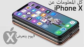 كل المعلومات عن الآيفون الجديد iPhone X!