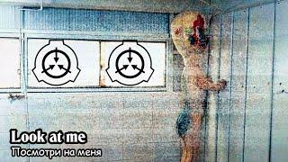 Посмотри на меня / Look at me (2019) SCP horror movie / SCP фильм ужасов
