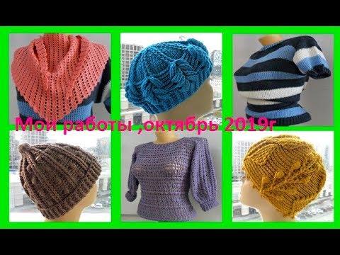 Слайд-шоу,мои работы за октябрь 2019,crochet My Work Slide Show (мои работы №38)
