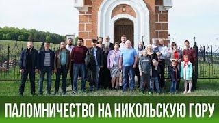 Паломничество на Никольскую гору 22.05.2019