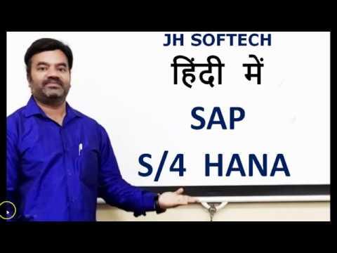 SAP S4 HANA Session 1 Hindi