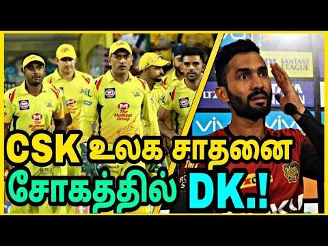 தோனி செம கெத்து : CSK படைத்த உலக சாதனை | வருத்தத்தில் Dinesh karthik | Chennai super kings |MS Dhoni