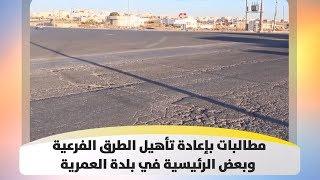 مطالبات بإعادة تأهيل الطرق الفرعية وبعض الرئيسية في بلدة العمرية