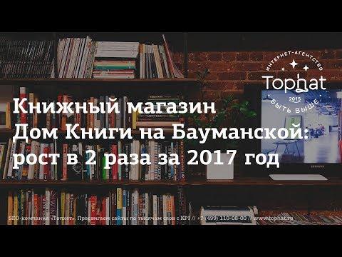 Книжный интернет магазин – как продвинуть Дом Книги на Бауманской?