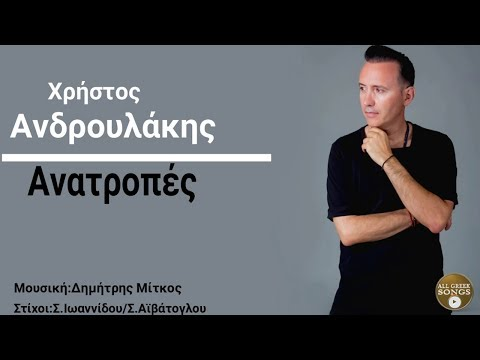 'Anatropes' sung by Christos Androylakis