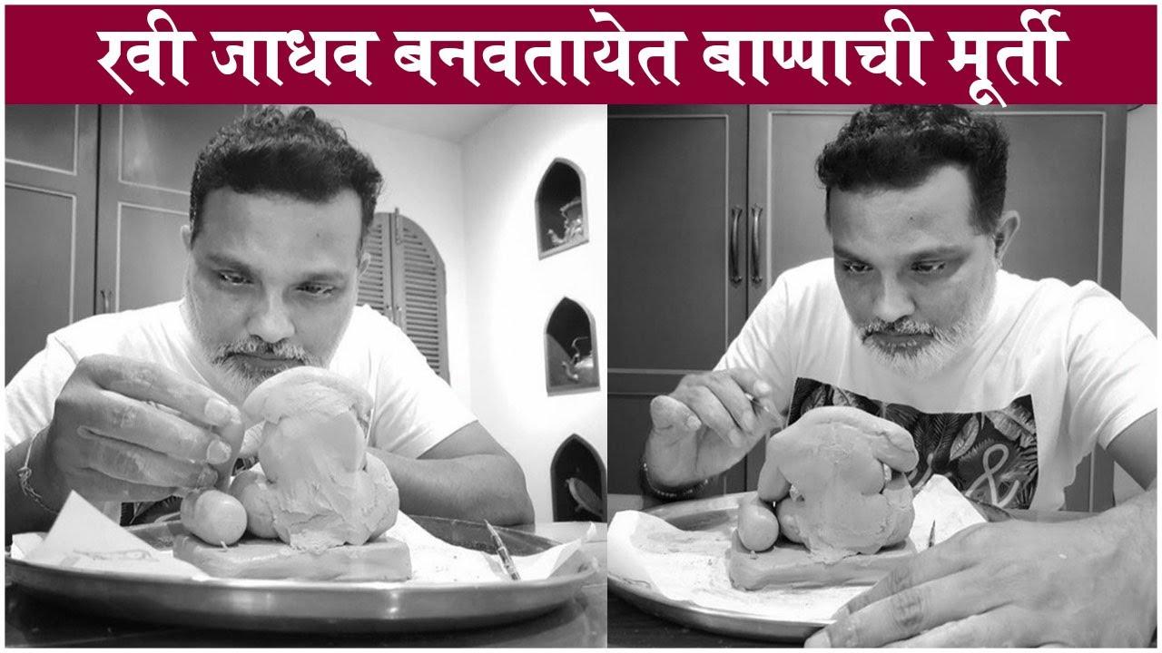Ravi Jadhav MAKES Eco Friendly Ganapti Murti At HOME   रवी जाधव बनवतायेत बाप्पाची मूर्ती