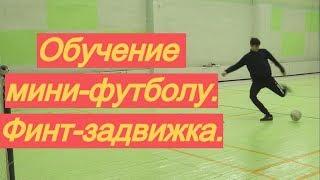 Как играть в мини футбол Выпуск 4 действия игрока столба в нападении Задвижка