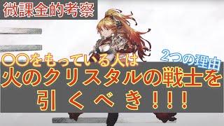 【FFBE幻影戦争】火のクリスタルの戦士セティアを引くべき2つの理由!!【WOTV】のサムネイル