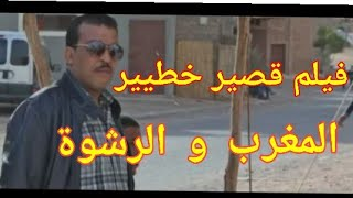 Film marocain dadas corruption rif 16+ عزيز داداس فيلم قصير خطیر حقيقة حقيقة المغرب و الرشوة