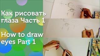Как рисовать глаза часть 1.|  How to draw eyes/ Part 1(Всем большой, уже слегка осенний привет! В этом, многократно запрашиваемом видео, я расскажу и покажу вам..., 2015-09-08T16:57:07.000Z)