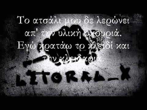 Literal_X - Δε σε φοβάμαι [ΣΤΙΧΟΙ]