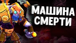 ТИНКЕР МАШИНА СМЕРТИ В ДОТА 2 - TINKER KILLING MACHINE DOTA 2