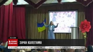 У Чернігівському колегіумі відбувся креативний конкурс «Зірки колегіуму» - Голос колегіуму