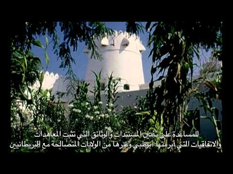 Qasr Al Hosn: The Keeper of Records