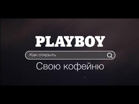 «Как открыть...» с Playboy: свою кофейню