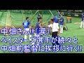 【なつかしい!!涙】中畑清さんにベイスターズ選手が続々と挨拶をしに行く!! 2017-8-19