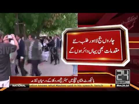 Chief justice Lahore high court take notice of conflict between Multan bench  Judges and Lawyers