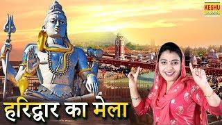 संध्या चौधरी का सबसे हिट भजन ~ हरिद्वार का मेला | Latest Bhole Song 2019 | Sandhya | Keshu Music