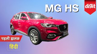 MG MOTOR MG HS First Look | Launching soon in India [Hindi]