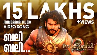 Bali Bali Bahubali | 4K Video Song | Bahubali 2 The Conclusion | Prabhas | Anushka | Manorama Music