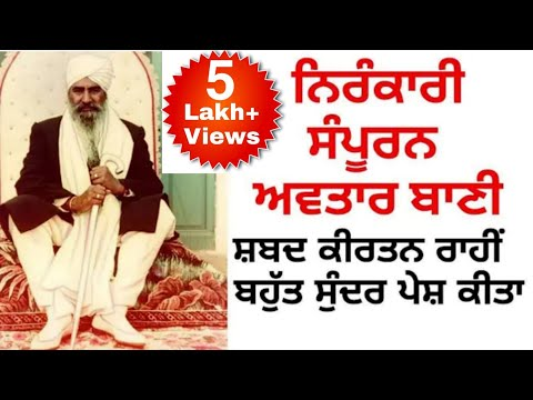 Nirankari sampooran avtar bani shabad Full by kamal and gurpal ji