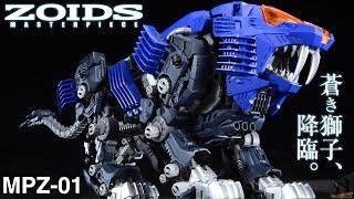 """ゾイド MPZ-01 シールドライガー - ZOIDS MASTER PIECE MPZ-01 """"SHIELD LIGER"""""""