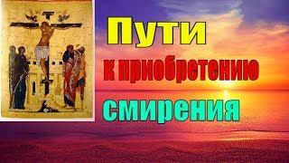 Пути к приобретению смирения -   Пестов Николай Евграфович